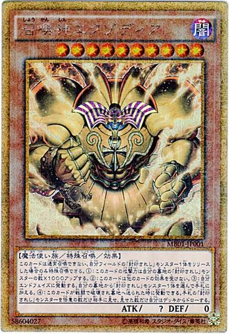 召喚神エクゾディア (Mil-Gold/MB01-JP001)③闇10