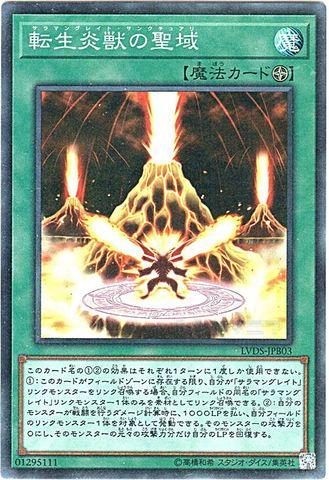 転生炎獣の聖域 (Super/LVDS-JPB03)①フィールド魔法