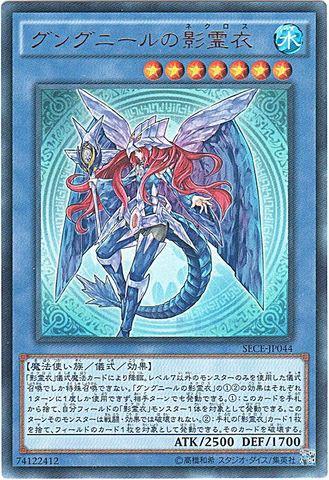 グングニールの影霊衣  (Ultra/SECE-JP044)影霊衣④儀式水7