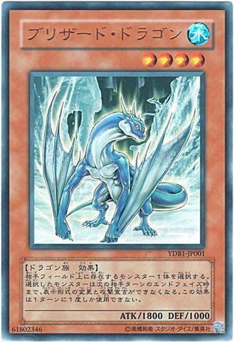 ブリザード・ドラゴン (Ultra)③水4