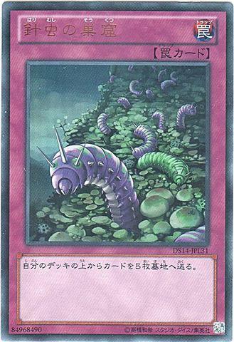 針虫の巣窟 (Ultra)②通常罠