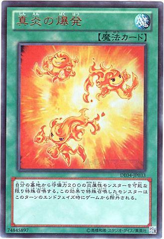 真炎の爆発 (Ultra)①通常魔法