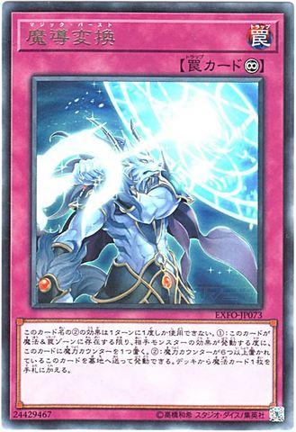 魔導変換 (Rare/EXFO-JP073)