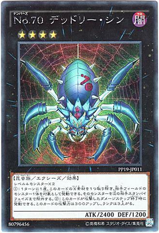 No.70 デッドリー・シン (Secret/PP19-JP011)