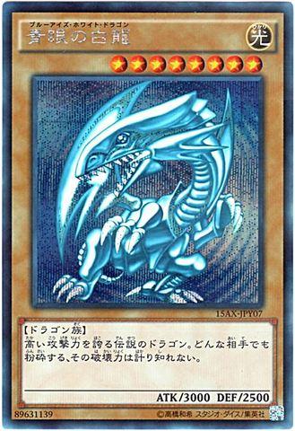 青眼の白龍 (Secret/15AX-JPY07)