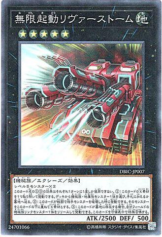 無限起動リヴァーストーム (Super/DBIC-JP007)無限起動⑥X/地5