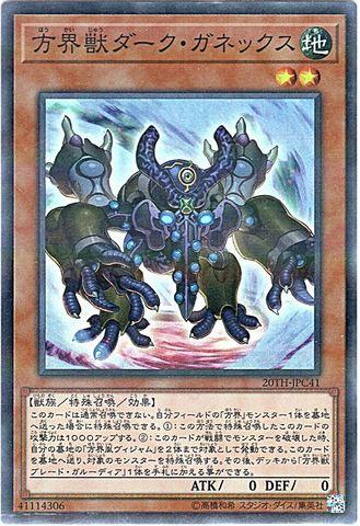方界獣ダーク・ガネックス (Super-P/20TH-JPC41)③地2
