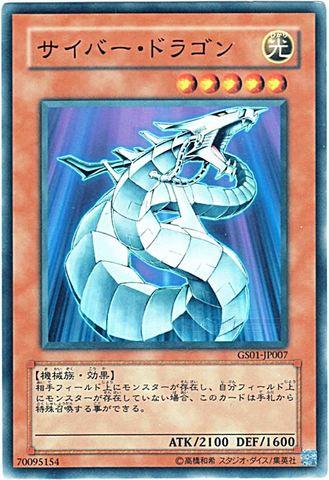 サイバー・ドラゴン (N/N-P/R/G)③光5