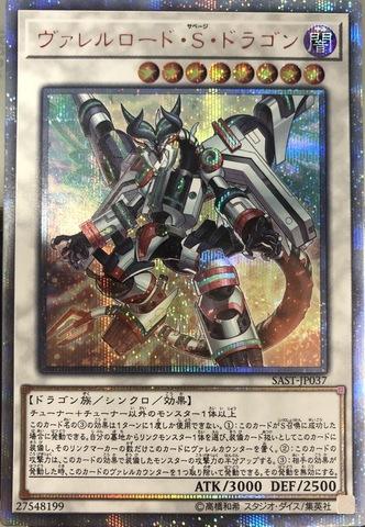 ヴァレルロード・S・ドラゴン (20th Secret/SAST-JP037)