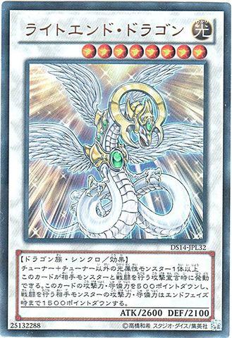 ライトエンド・ドラゴン (Ultra)⑦S/光8