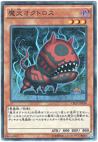 魔犬オクトロス (Normal/CROS-JP036)