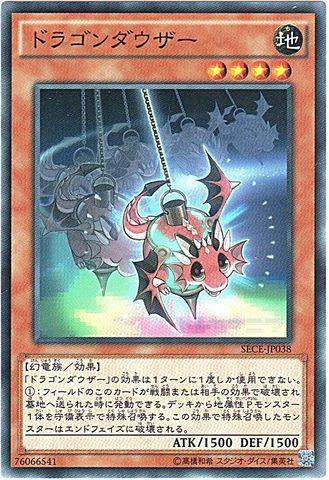 ドラゴンダウザー (Normal/SECE-JP038)③地4