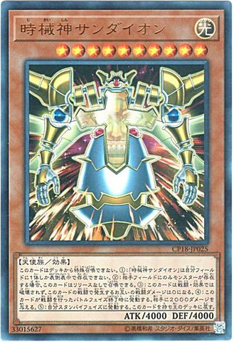 時械神サンダイオン (Ultra/CP18-JP025)時械神③光10