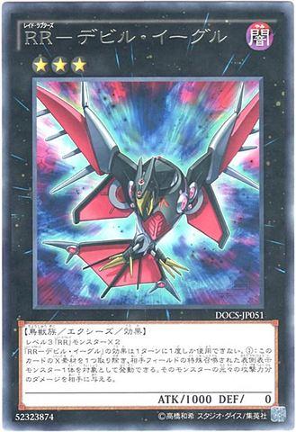 RR-デビル・イーグル (Rare/DOCS-JP051)