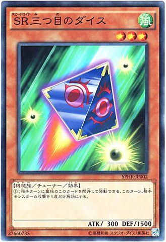 SR三つ目のダイス (N/N-P/SPHR-JP002)③風3