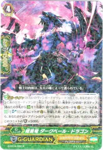 暗黒竜 ダークベール・ドラゴン R GBT14/032(シャドウパラディン)