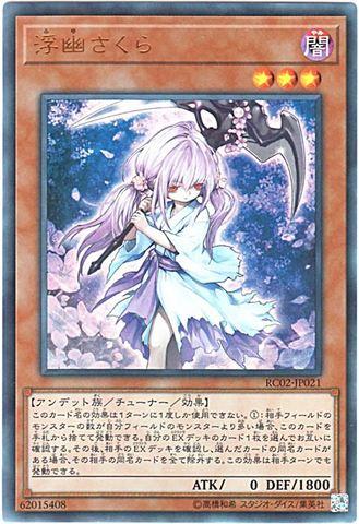 浮幽さくら (Ultra/RC02-JP021)③闇3