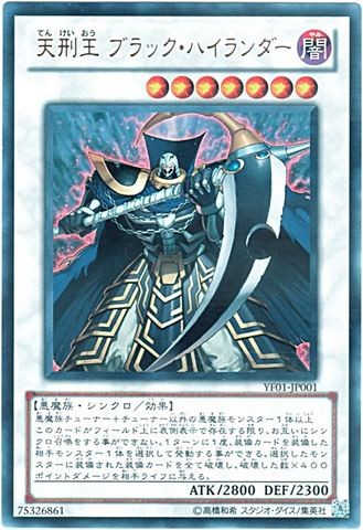 天刑王ブラック・ハイランダー (Ultra)