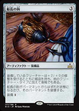 船長の鉤/Captain's Hook/RIX-177/R/無色/スタンダード