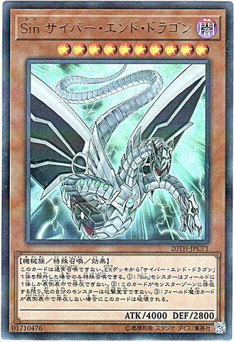 Sin サイバー・エンド・ドラゴン (Ultra-P/20TH-JPC71)