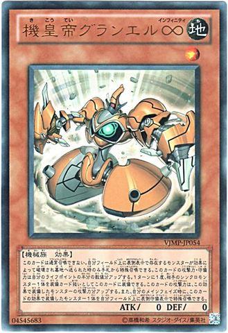 機皇帝グランエル∞ (Ultra)③地1