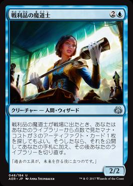 戦利品の魔道士/Trophy Mage/AER-048/U/青