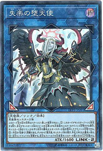 失楽の堕天使 (Super/LVP2-JP091)堕天使⑧L/闇2