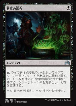 悪意の調合/Sinister Concoction/SOI-135/U/黒