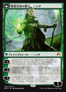 巨森の予見者、ニッサ/Nissa, Vastwood Seer/ORI-189/M/緑