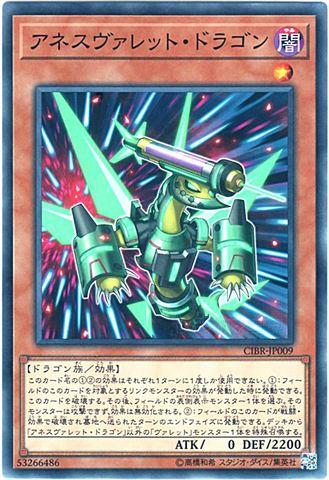 アネスヴァレット・ドラゴン (Normal/CIBR-JP009)