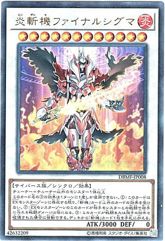 炎斬機ファイナルシグマ (Ultra/DBMF-JP008)⑦S/炎12