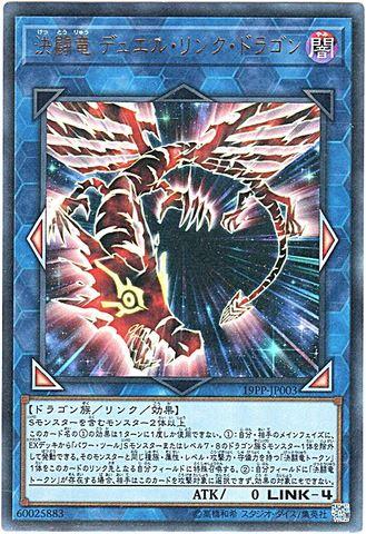決闘竜 デュエル・リンク・ドラゴン (Ultra/19PP-JP003)⑧L/闇4