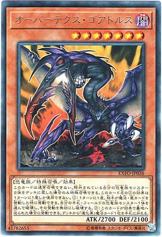 オーバーテクス・ゴアトルス (Rare/EXFO-JP036)