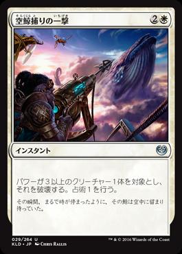 空鯨捕りの一撃/Skywhalers Shot/KLD-029/U/白