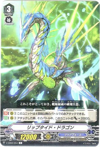 リップタイド・ドラゴン C VEB02/054(アクアフォース)