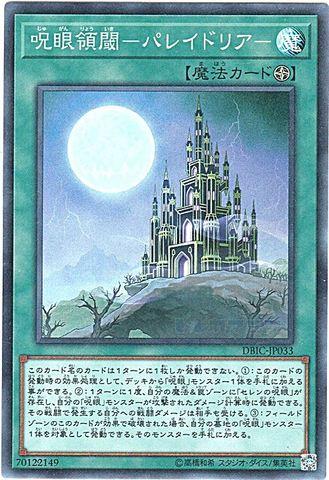 呪眼領閾-パレイドリア- (Super/DBIC-JP033)呪眼①フィールド魔法