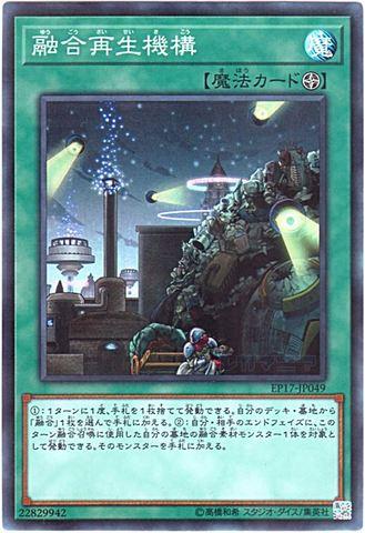 融合再生機構 (Super/EP17-JP049)①フィールド魔法