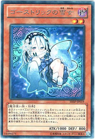 ゴーストリックの雪女 (Rare)③闇2