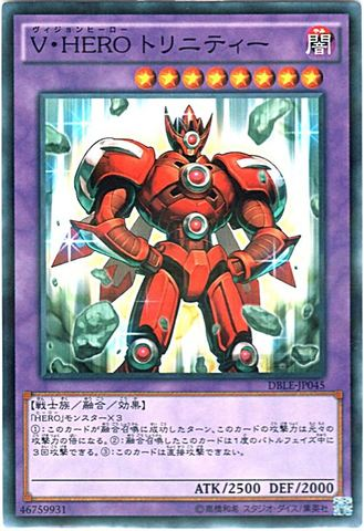 V・HERO トリニティー (N/N-P)⑤融合闇8