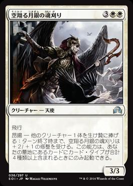 空翔る月銀の魂刈り/Reaper of Flight Moonsilver/SOI-036/U/白