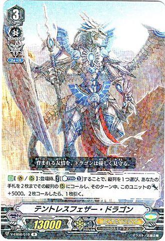 テントレスフェザー・ドラゴン R VEB06/019(ロイヤルパラディン)