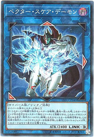 ベクター・スケア・デーモン (Super/EXFO-JP040)