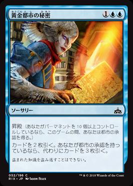 黄金都市の秘密//RIX-052/C/青