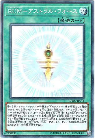 RUM-アストラル・フォース (N/N-P/DBIC-JP044)①通常魔法