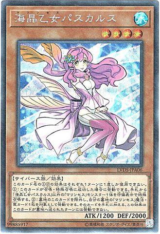 海晶乙女パスカルス (Secret/LVDS-JPA06)③水4