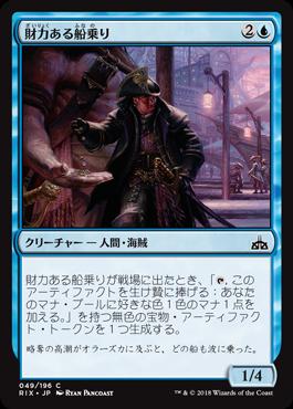 財力ある船乗り//RIX-049/C/青