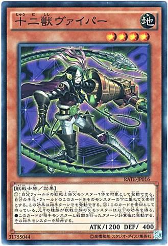 十二獣ヴァイパー (Normal/RATE-JP016)