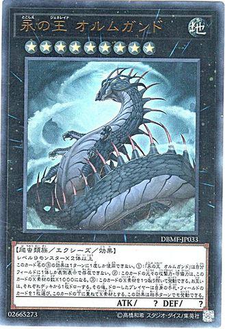 永の王 オルムガンド (Ultra/DBMF-JP033)⑥X/地9