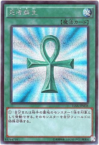 死者蘇生 (Secret/15AX-JPM38)