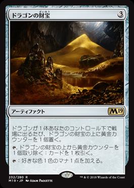 ドラゴンの財宝//M19-232/R/無色